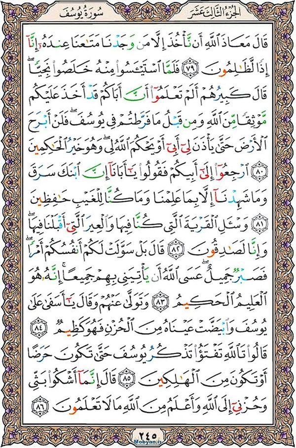 قرآن  عثمان طه با کیفیت بالا صفحه 245