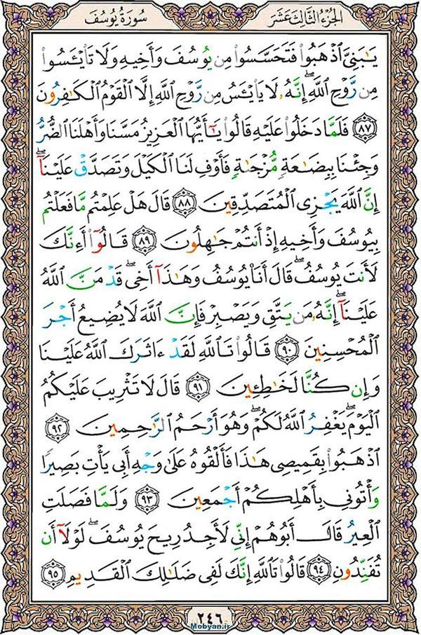 قرآن  عثمان طه با کیفیت بالا صفحه 246