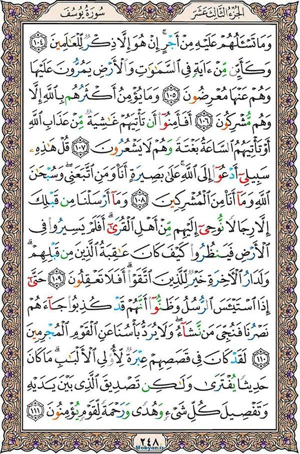 قرآن  عثمان طه با کیفیت بالا صفحه 248