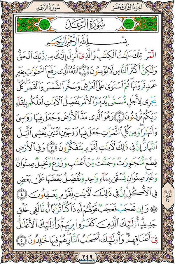 قرآن  عثمان طه با کیفیت بالا صفحه 249