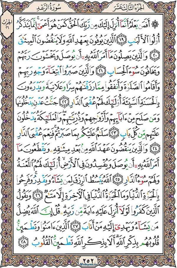 قرآن  عثمان طه با کیفیت بالا صفحه 252