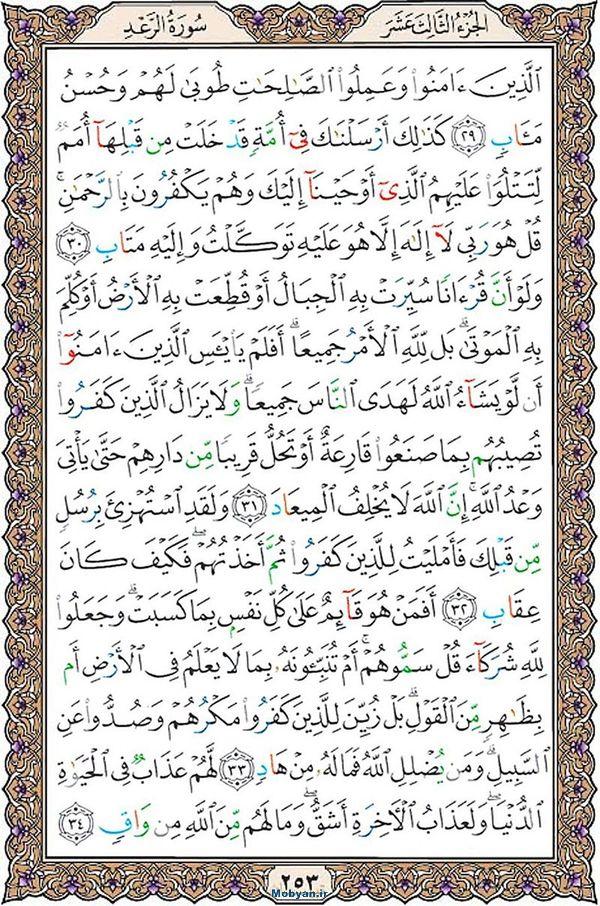 قرآن  عثمان طه با کیفیت بالا صفحه 253