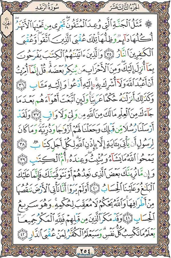 قرآن  عثمان طه با کیفیت بالا صفحه 254