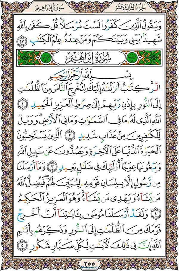 قرآن  عثمان طه با کیفیت بالا صفحه 255