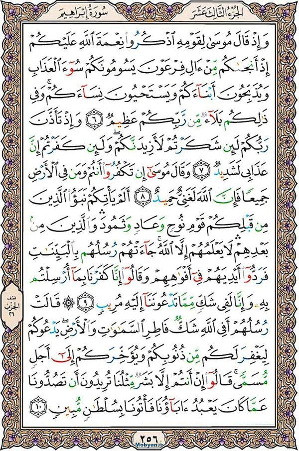 قرآن  عثمان طه با کیفیت بالا صفحه 256