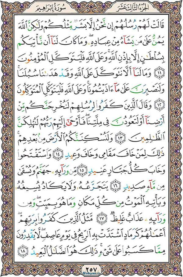 قرآن  عثمان طه با کیفیت بالا صفحه 257