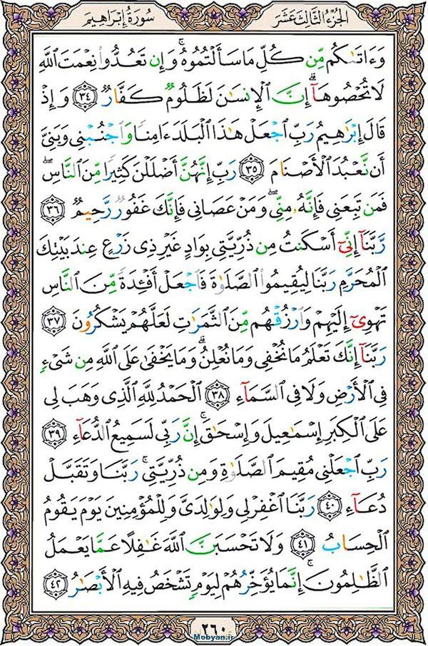 قرآن  عثمان طه با کیفیت بالا صفحه 260