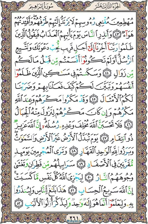 قرآن  عثمان طه با کیفیت بالا صفحه 261