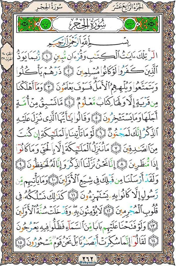 قرآن  عثمان طه با کیفیت بالا صفحه 262