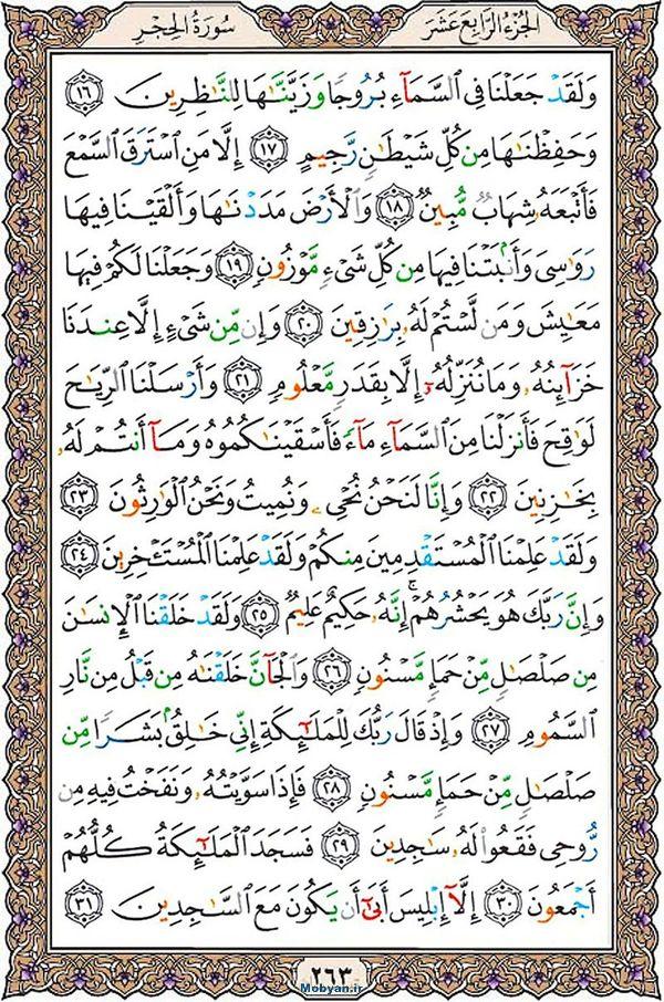 قرآن  عثمان طه با کیفیت بالا صفحه 263