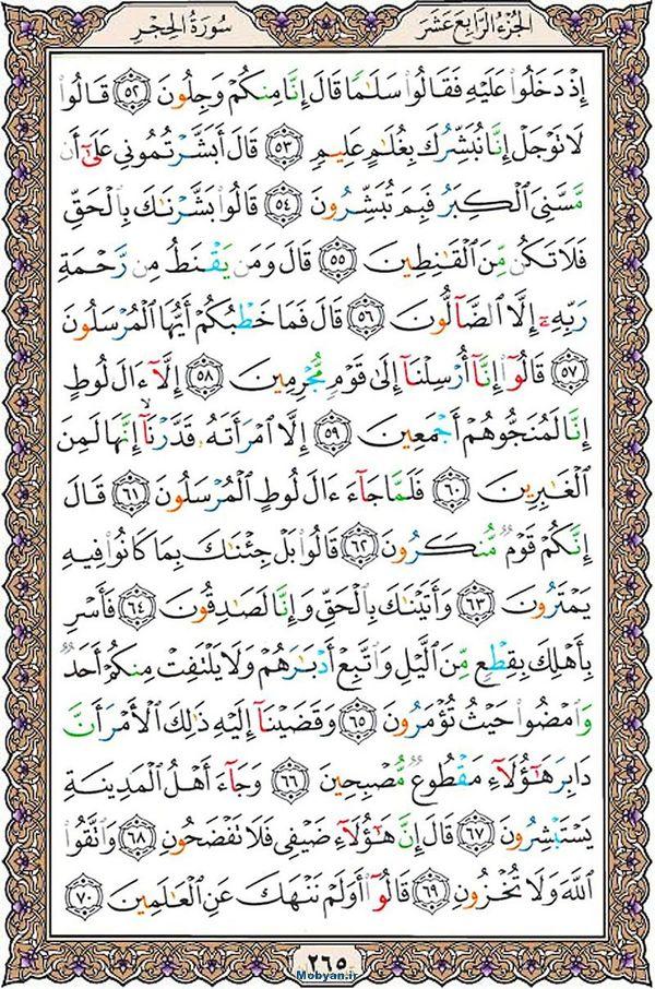 قرآن  عثمان طه با کیفیت بالا صفحه 265