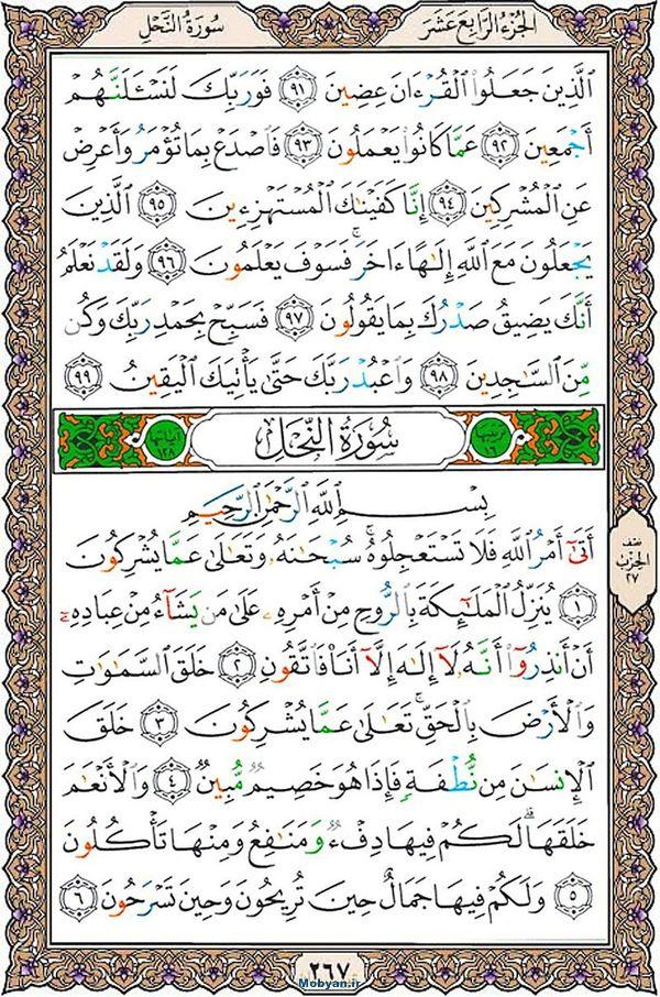 قرآن  عثمان طه با کیفیت بالا صفحه 267