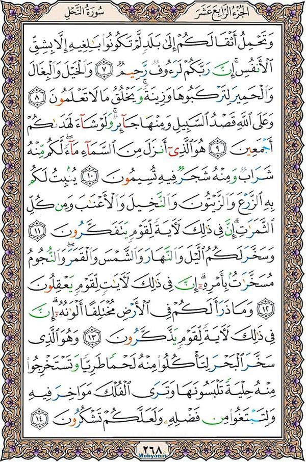 قرآن  عثمان طه با کیفیت بالا صفحه 268