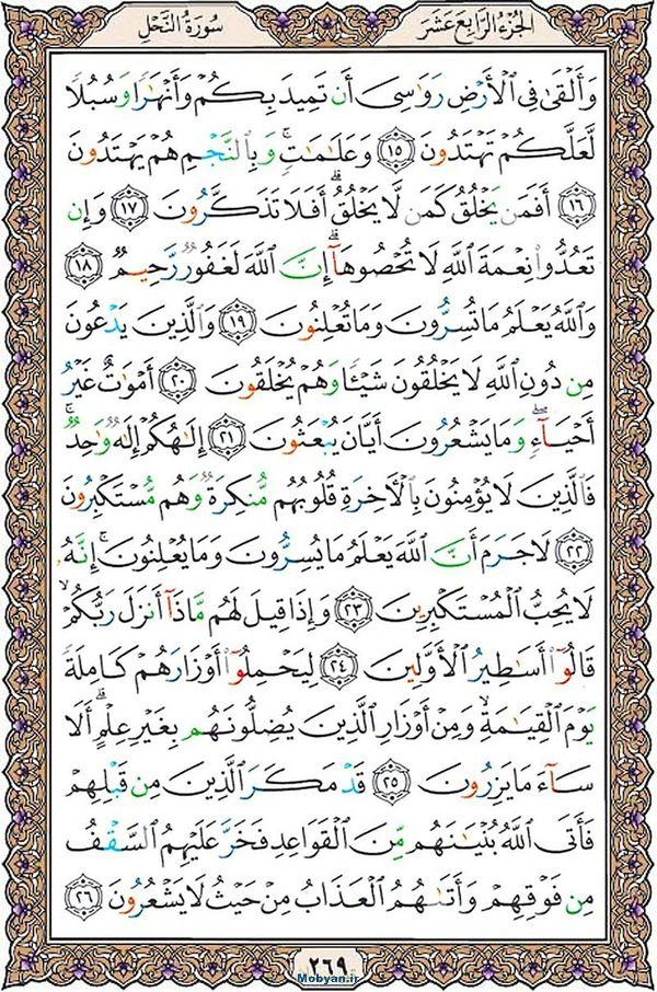 قرآن  عثمان طه با کیفیت بالا صفحه 269