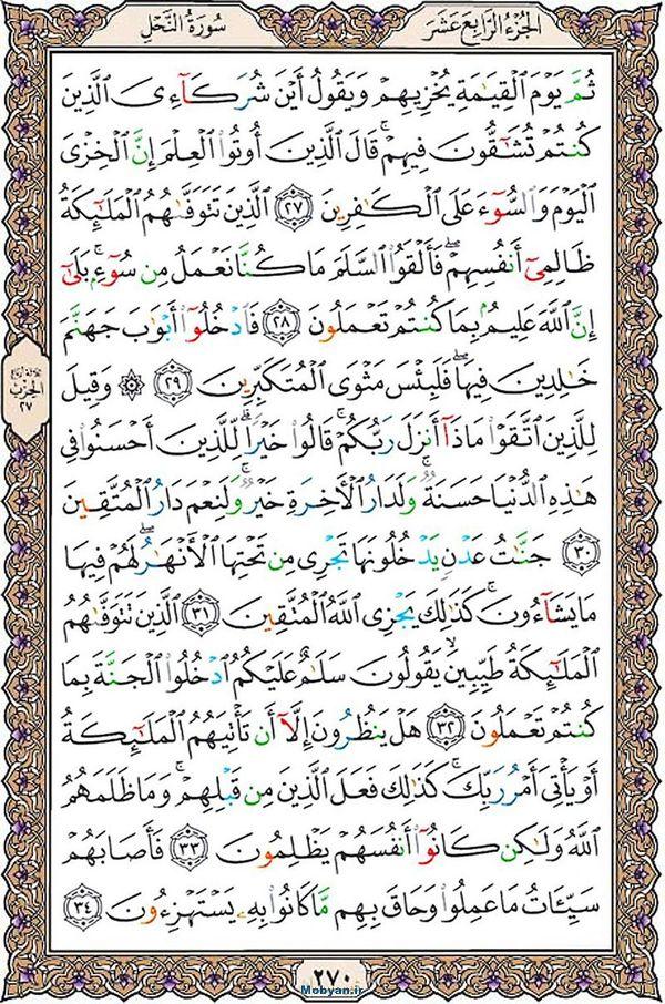 قرآن  عثمان طه با کیفیت بالا صفحه 270