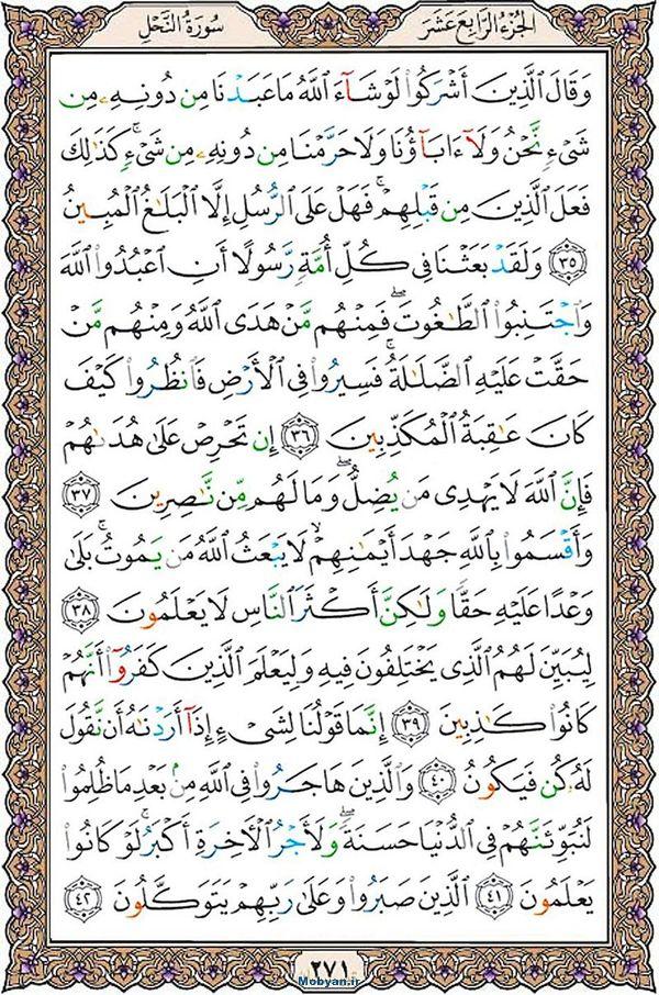 قرآن  عثمان طه با کیفیت بالا صفحه 271
