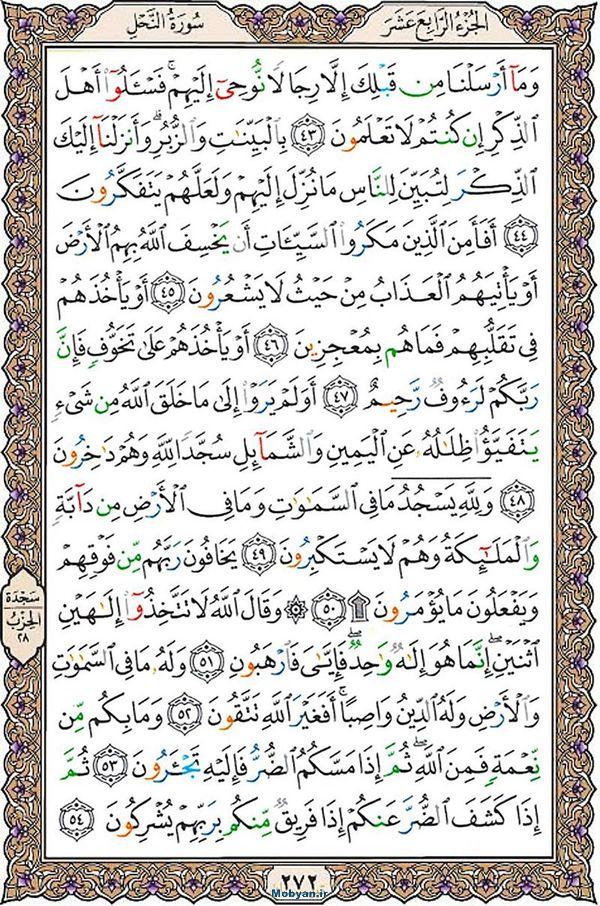 قرآن  عثمان طه با کیفیت بالا صفحه 272