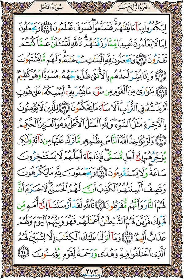 قرآن  عثمان طه با کیفیت بالا صفحه 273