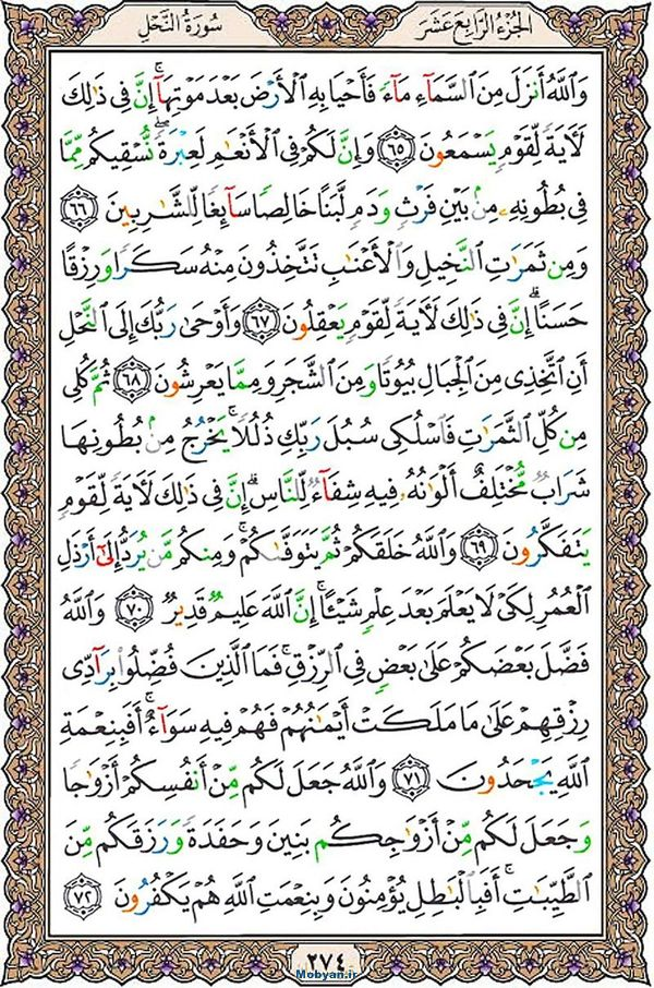 قرآن  عثمان طه با کیفیت بالا صفحه 274