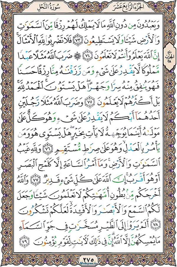 قرآن  عثمان طه با کیفیت بالا صفحه 275