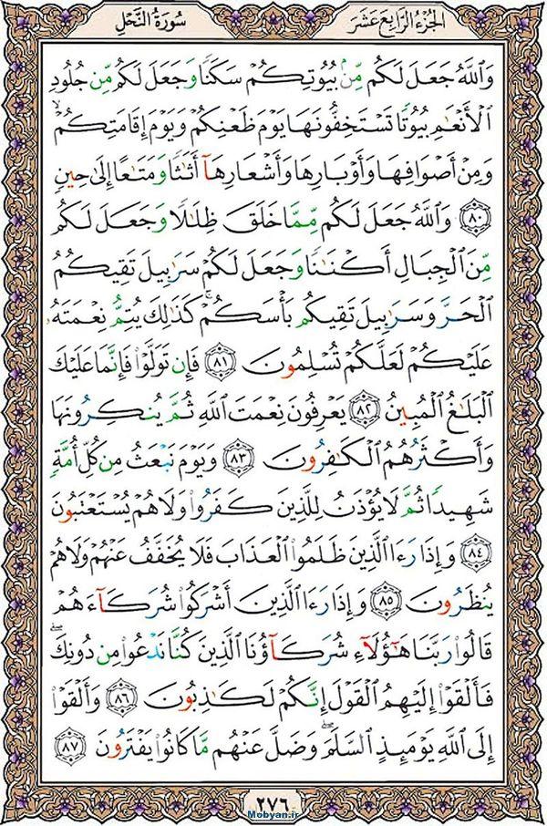 قرآن  عثمان طه با کیفیت بالا صفحه 276