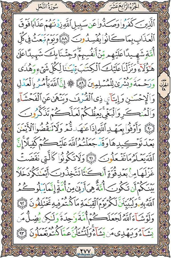 قرآن  عثمان طه با کیفیت بالا صفحه 277