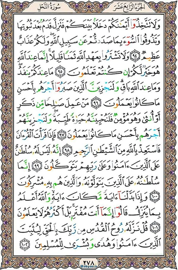 قرآن  عثمان طه با کیفیت بالا صفحه 278