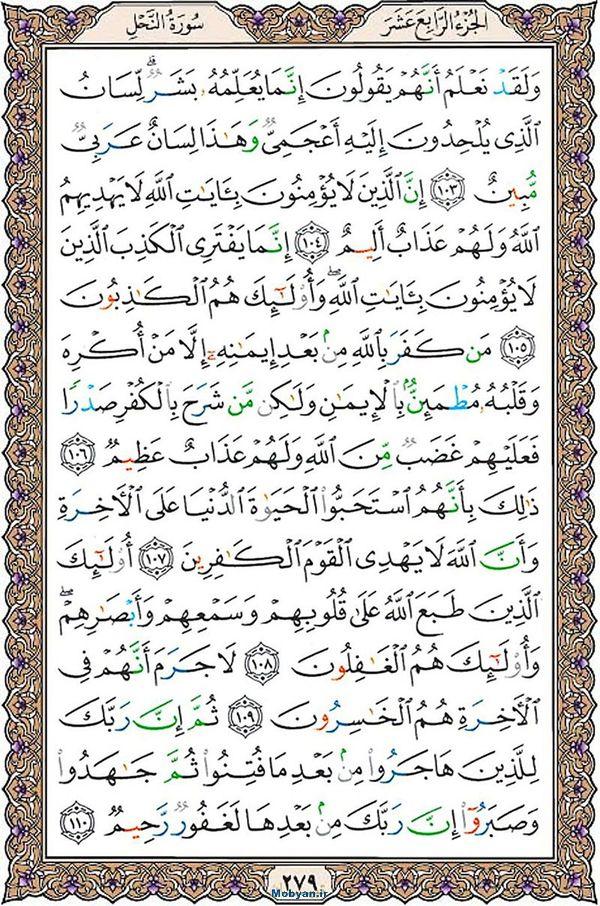 قرآن  عثمان طه با کیفیت بالا صفحه 279