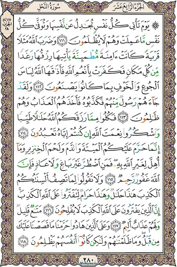 قرآن  عثمان طه با کیفیت بالا صفحه 280