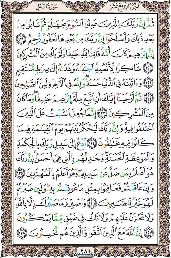 قرآن  عثمان طه با کیفیت بالا صفحه 281
