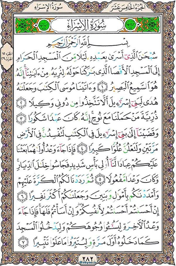 قرآن  عثمان طه با کیفیت بالا صفحه 282