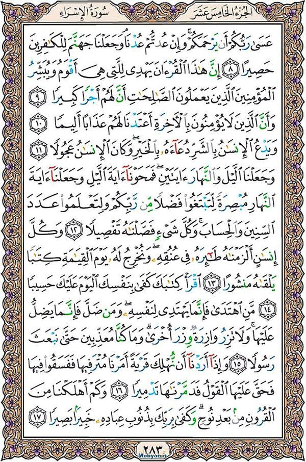 قرآن  عثمان طه با کیفیت بالا صفحه 283