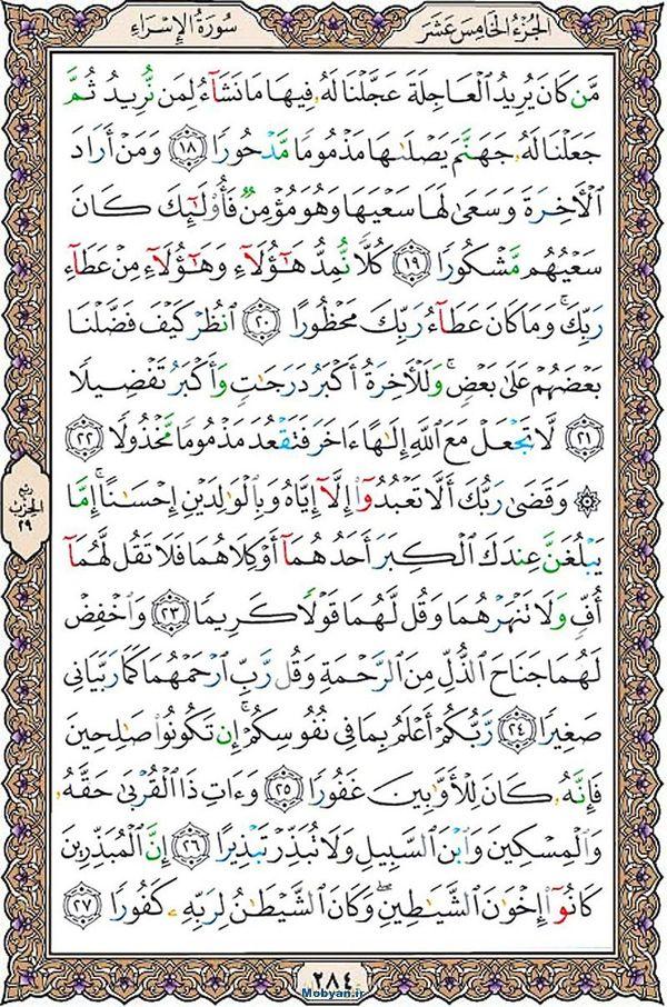 قرآن  عثمان طه با کیفیت بالا صفحه 284