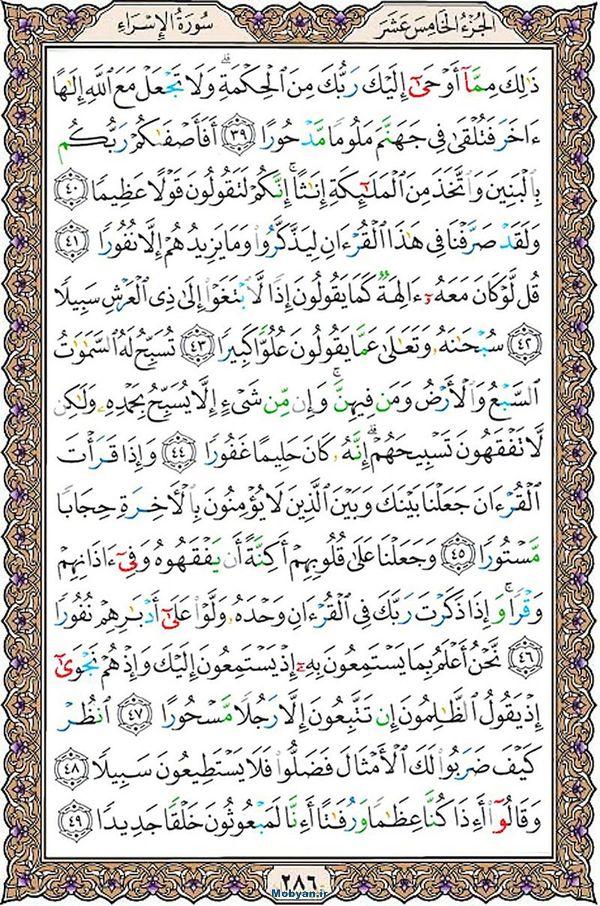 قرآن  عثمان طه با کیفیت بالا صفحه 286