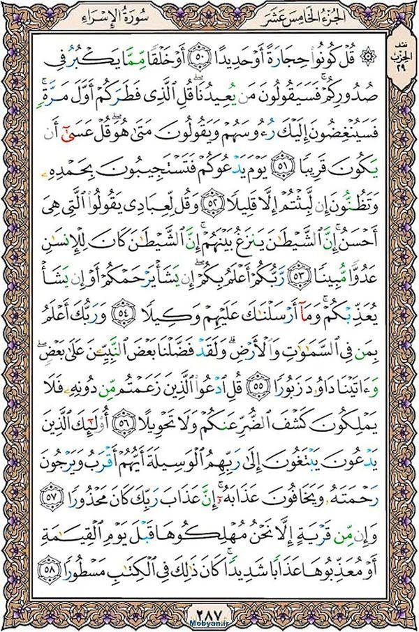 قرآن  عثمان طه با کیفیت بالا صفحه 287