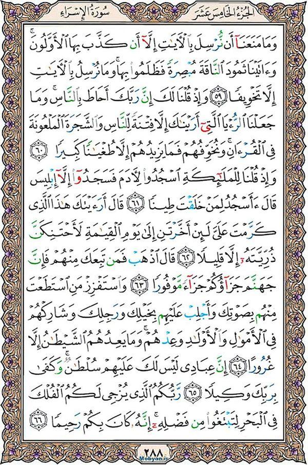 قرآن  عثمان طه با کیفیت بالا صفحه 288