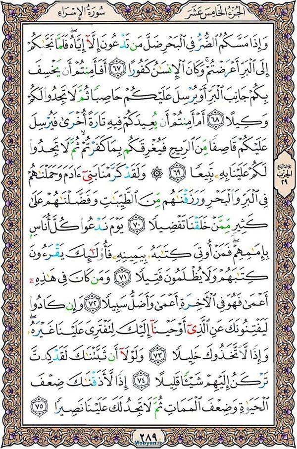 قرآن  عثمان طه با کیفیت بالا صفحه 289
