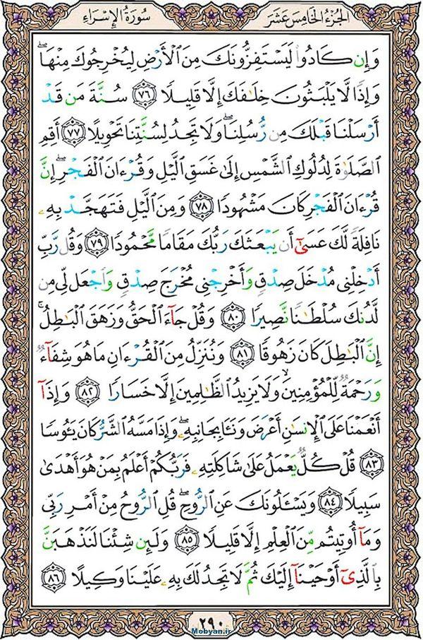 قرآن  عثمان طه با کیفیت بالا صفحه 290
