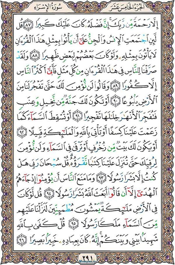قرآن  عثمان طه با کیفیت بالا صفحه 291