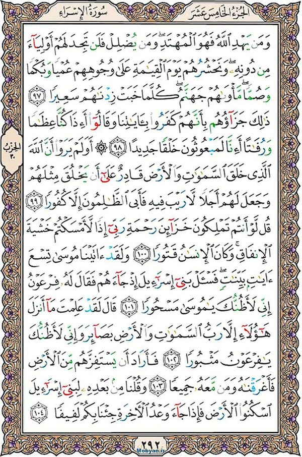 قرآن  عثمان طه با کیفیت بالا صفحه 292