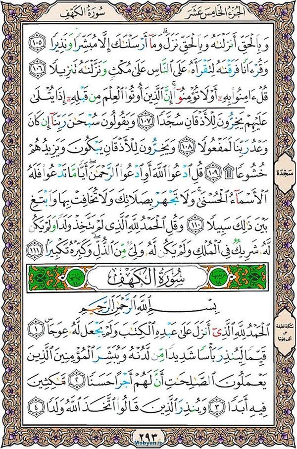 قرآن  عثمان طه با کیفیت بالا صفحه 293