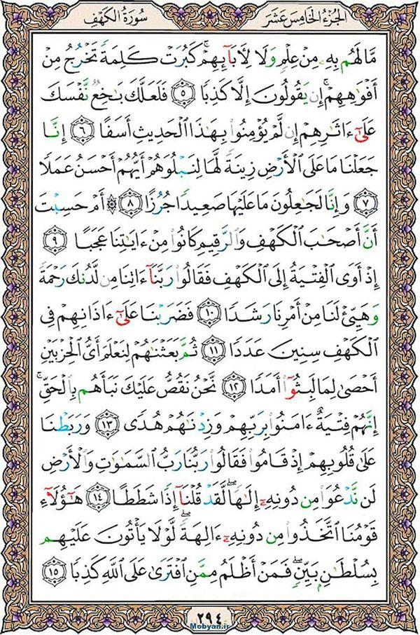 قرآن  عثمان طه با کیفیت بالا صفحه 294