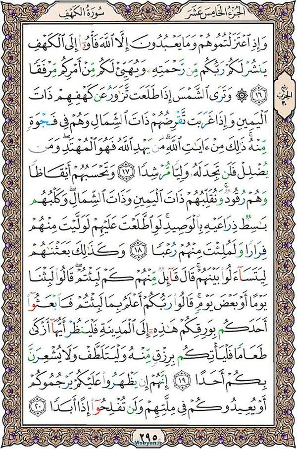 قرآن  عثمان طه با کیفیت بالا صفحه 295