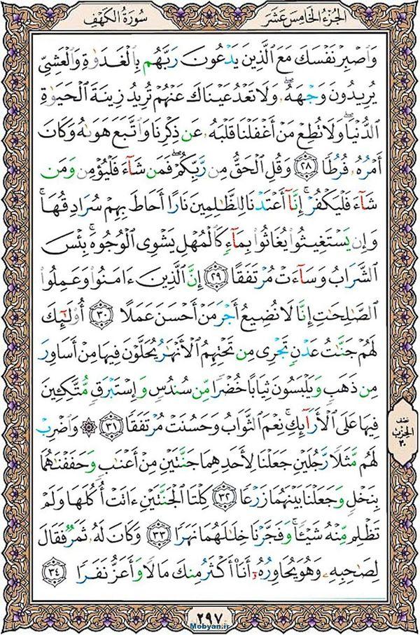 قرآن  عثمان طه با کیفیت بالا صفحه 297