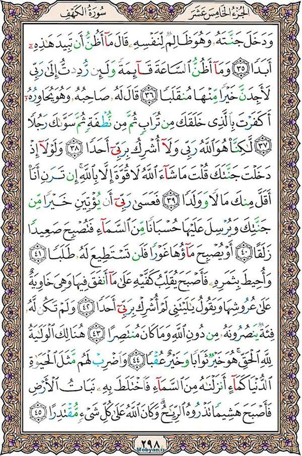 قرآن  عثمان طه با کیفیت بالا صفحه 298