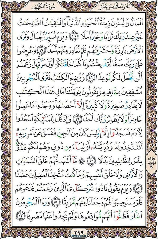 قرآن  عثمان طه با کیفیت بالا صفحه 299