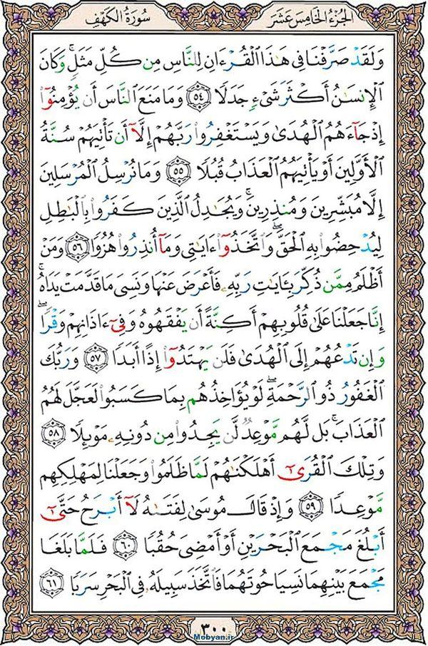 قرآن  عثمان طه با کیفیت بالا صفحه 300