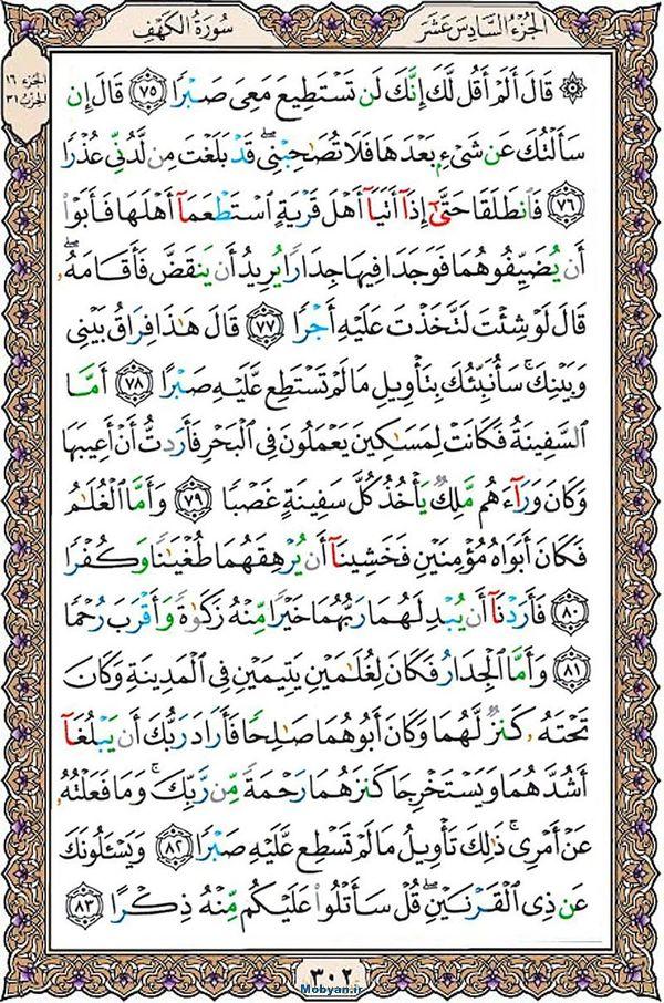 قرآن  عثمان طه با کیفیت بالا صفحه 302