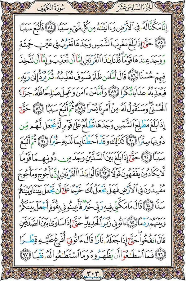 قرآن  عثمان طه با کیفیت بالا صفحه 303