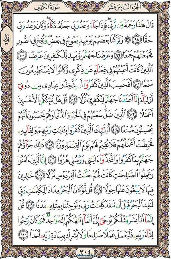 قرآن  عثمان طه با کیفیت بالا صفحه 304